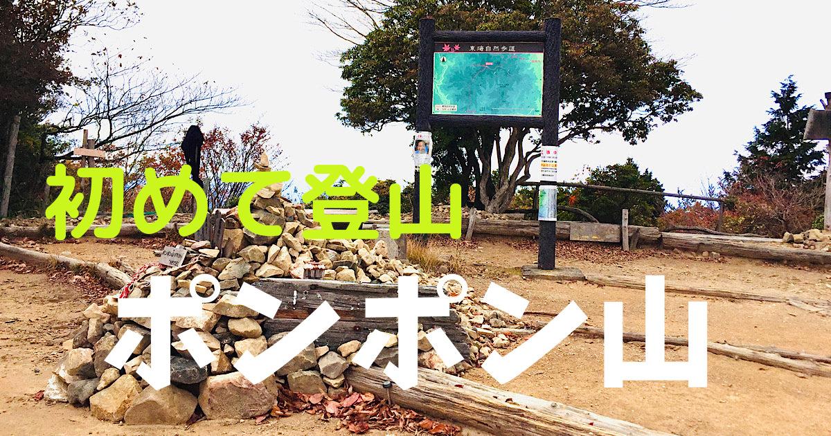 初めての登山~京都・高槻にまたがるポンポン山~展望が素晴らしかった♡