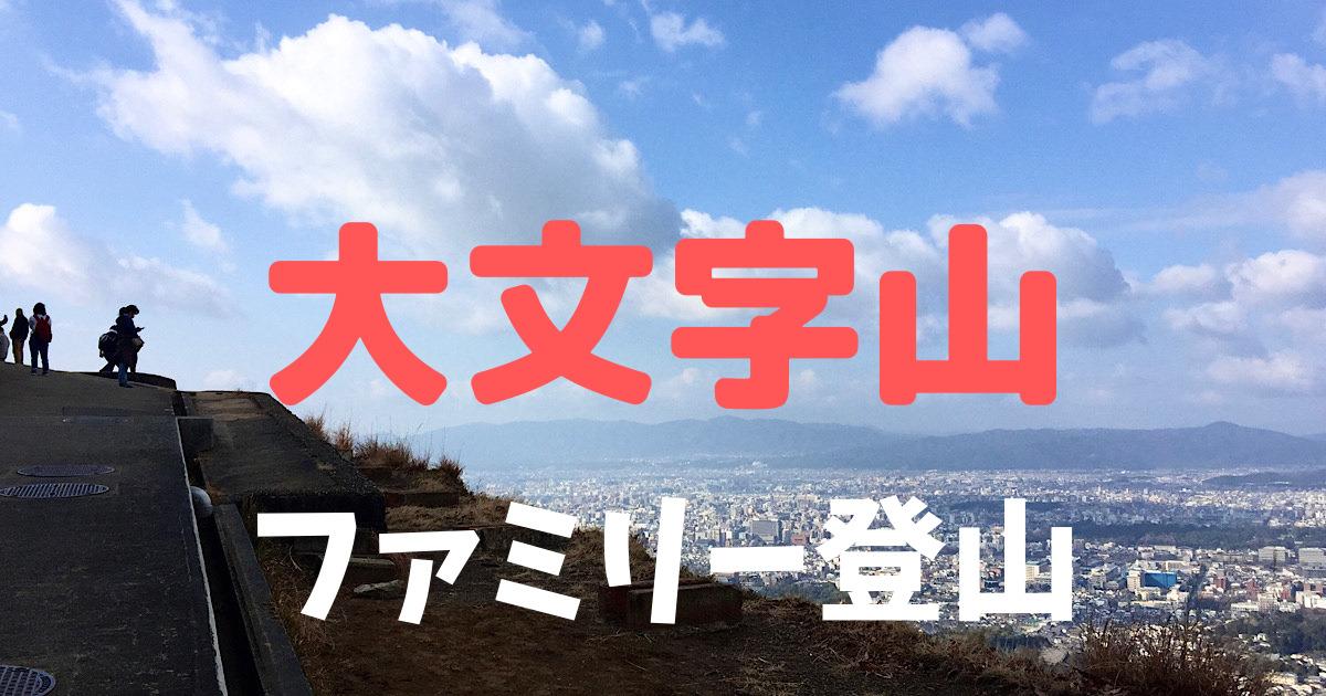 大文字山の登山は家族で楽しめます~休日に一緒に過ごせる素敵な時間