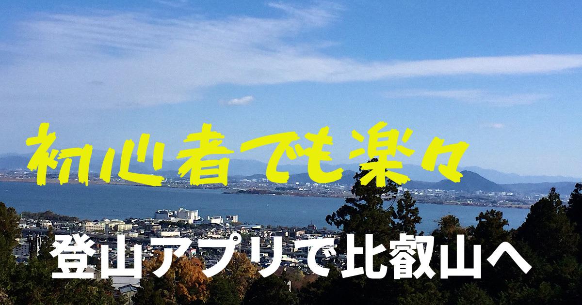 比叡山に登ろう!山ガール初心者が登山口から坂本までのルートを解説